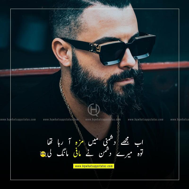 attitude quotes pics in urdu