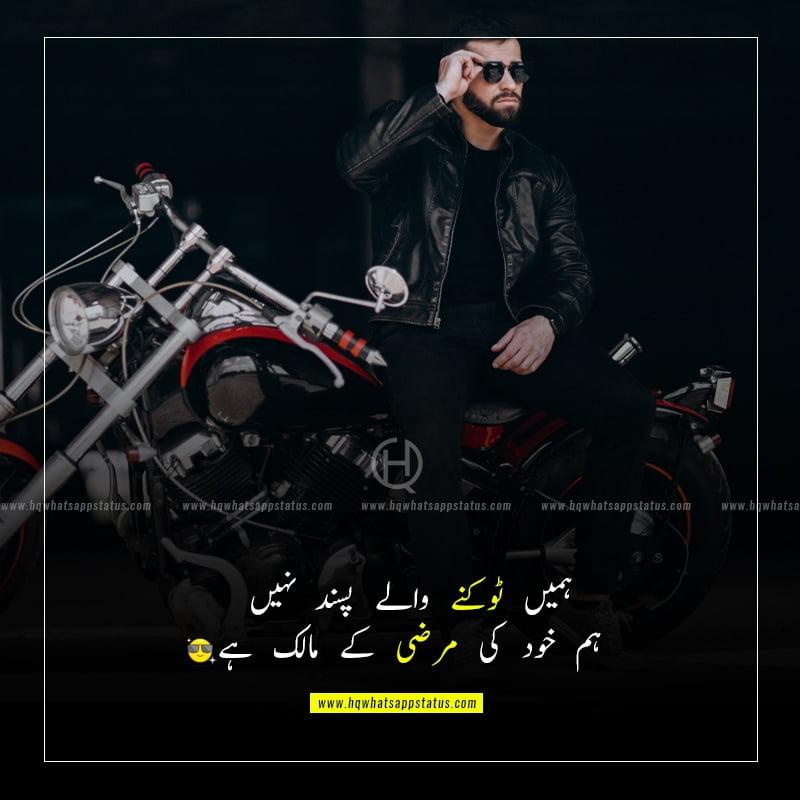 best attitude quotes for boys in urdu