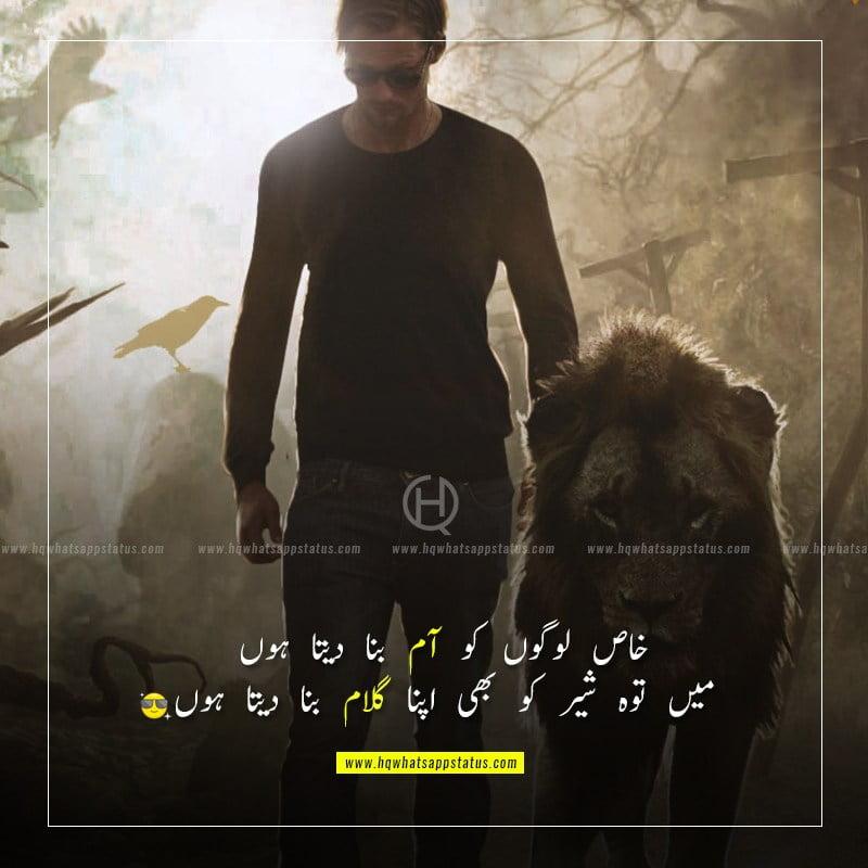 best attitude quotes for life in urdu
