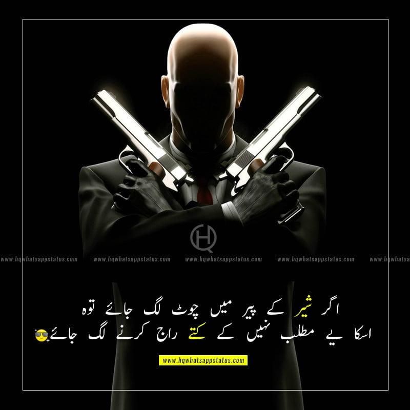 best quotes about attitude in urdu