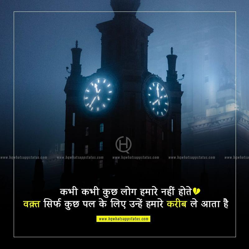 breakup quotes hindi