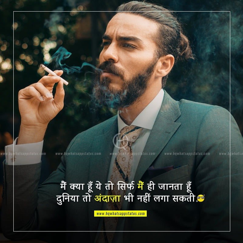 cool attitude quotes in hindi