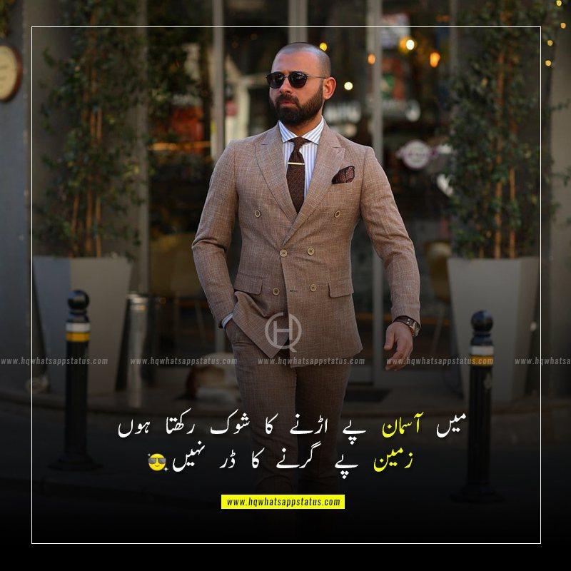 cool attitude quotes in urdu