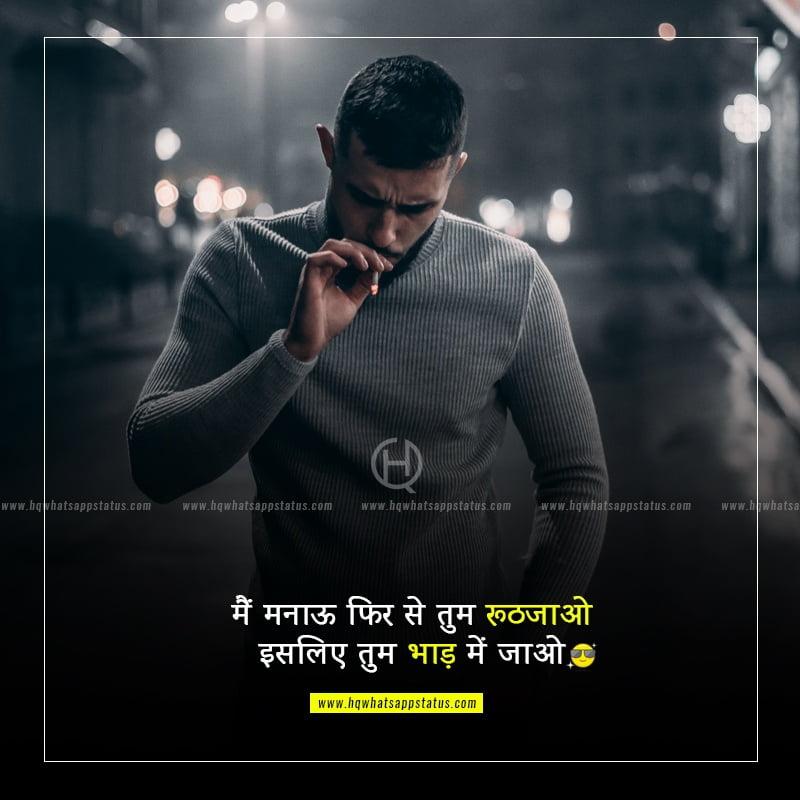friendship attitude quotes in hindi