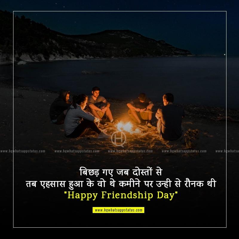 friendship quotes in hindi shayari