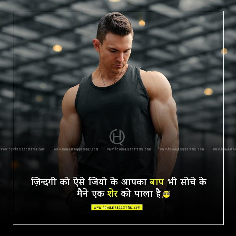 full attitude quotes in hindi