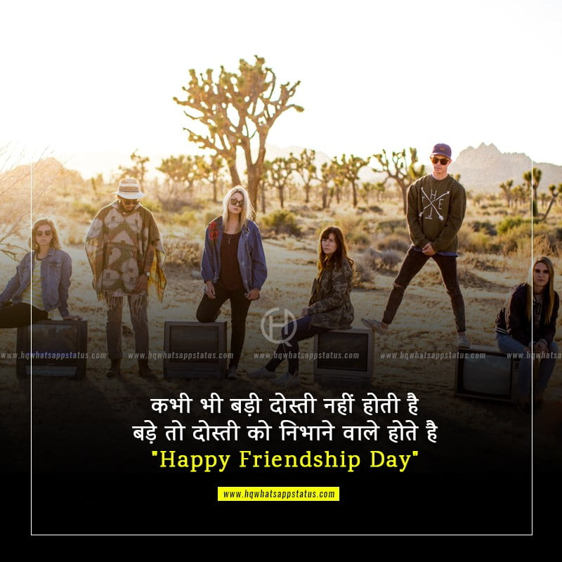 girl friendship quotes in hindi