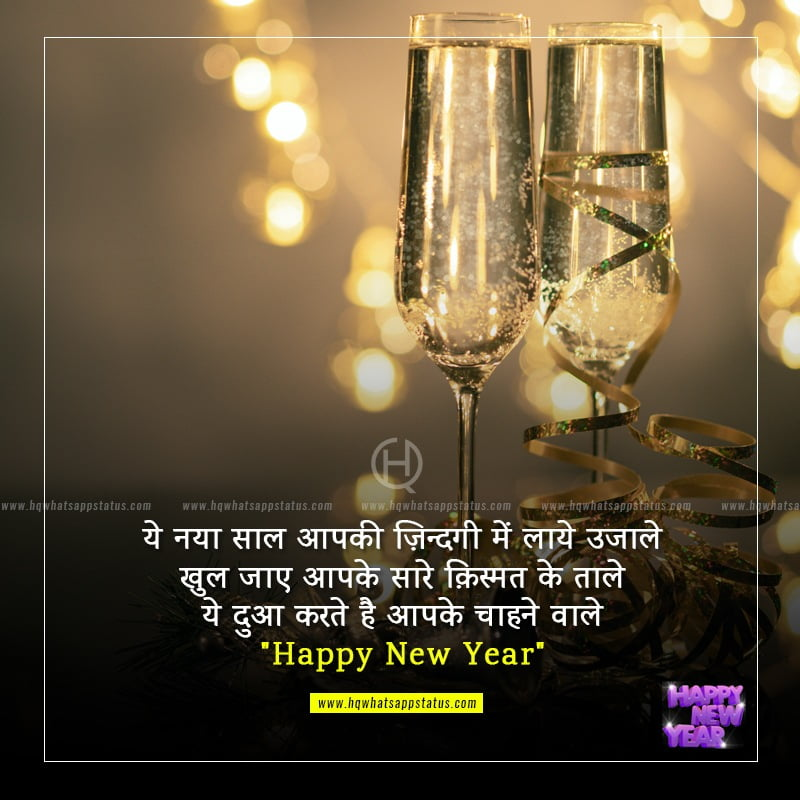 happy new year 2019 shayari in hindi