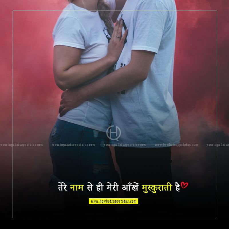 happy shayari in hindi for love