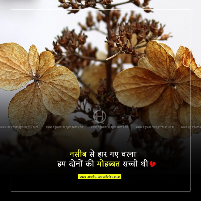 heart touching breakup quotes
