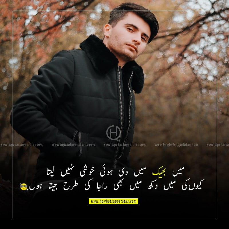 high attitude attitude quotes in urdu for boy
