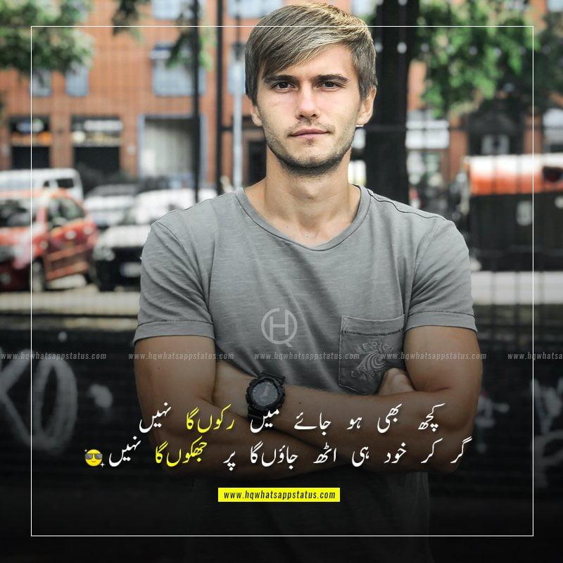 latest quotes on attitude in urdu