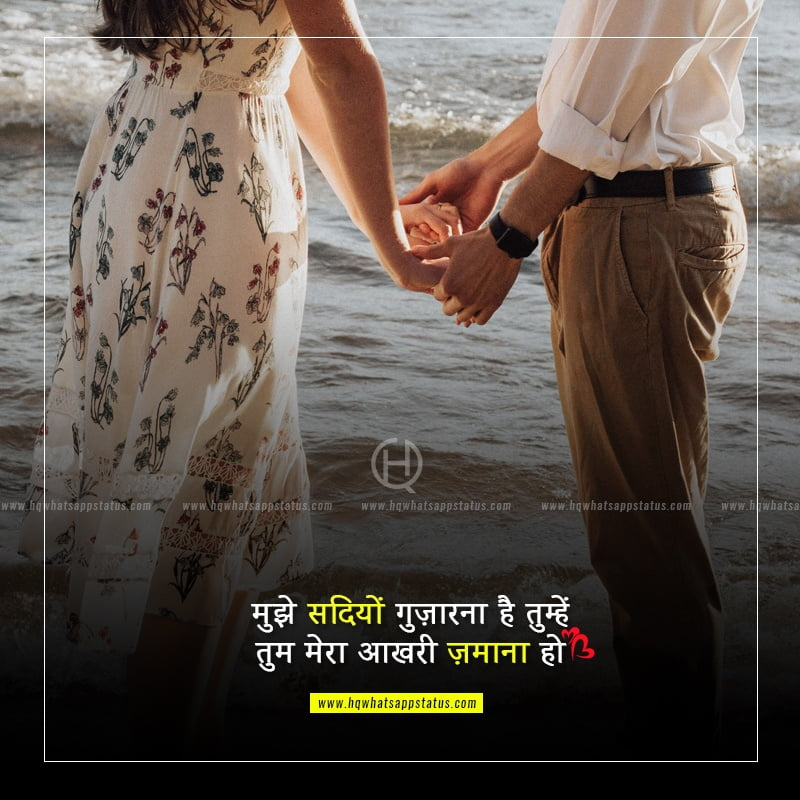 love-shayari-for-her-in-hindi