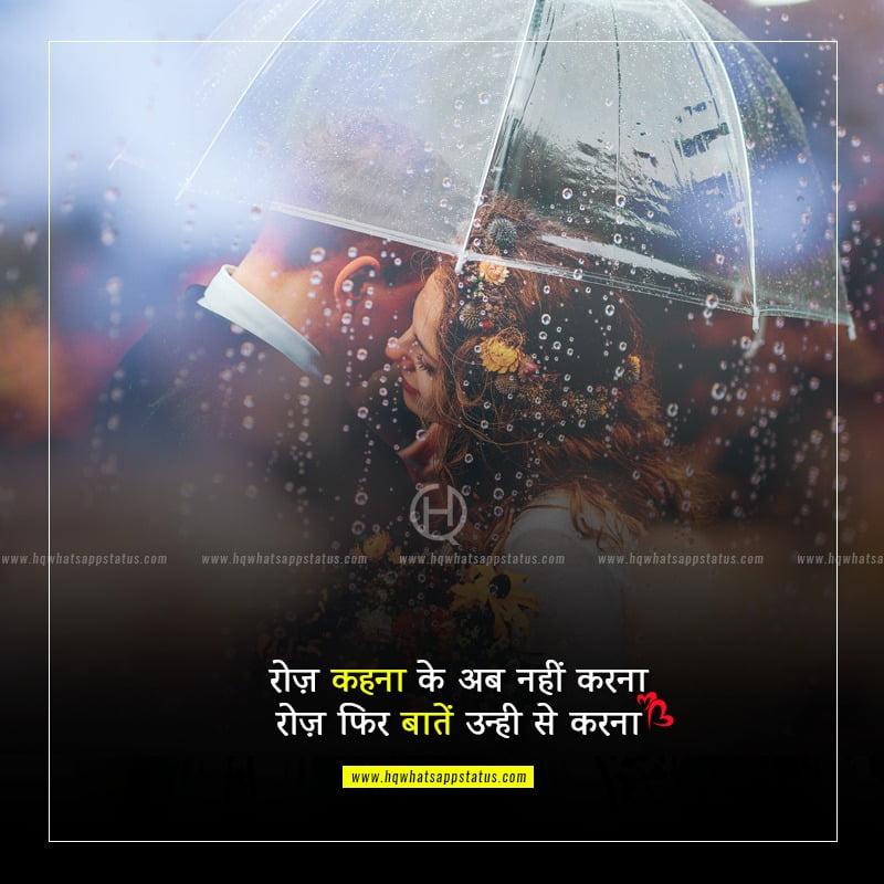 love shayari in hindi 120 character