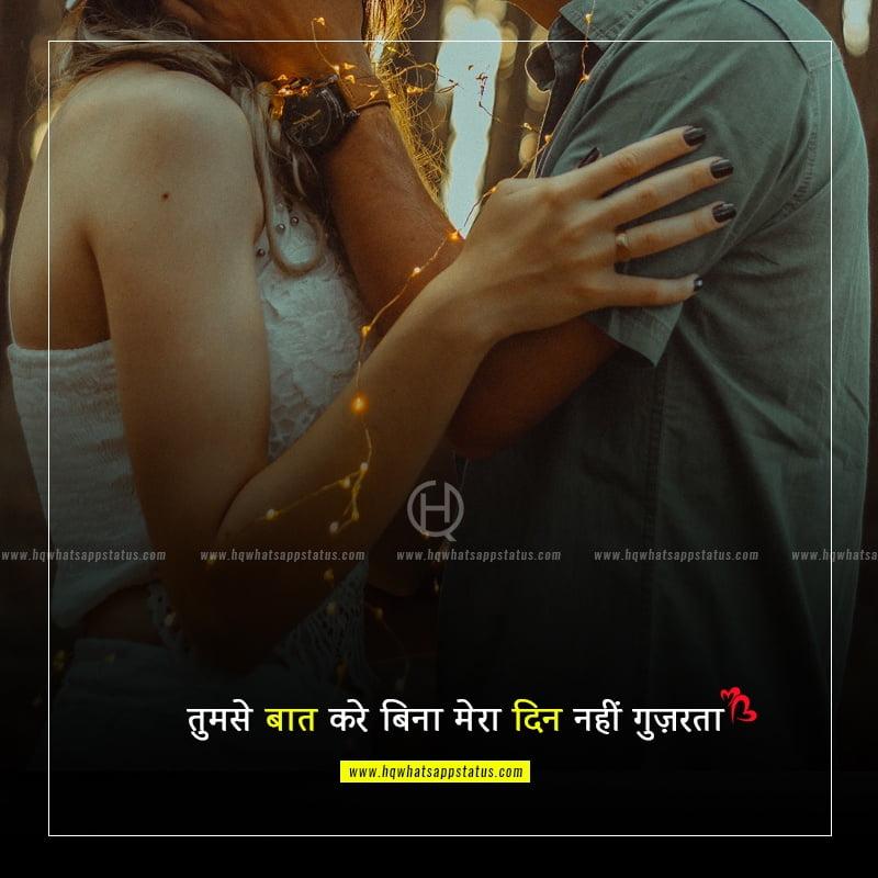 love shayari in hindi for boyfriend 120 words