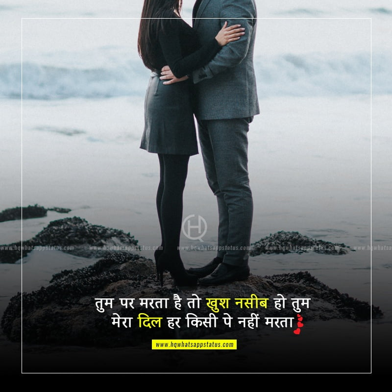 love shayari in hindi for wife