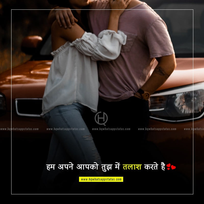 love shayari sms in hindi for husband