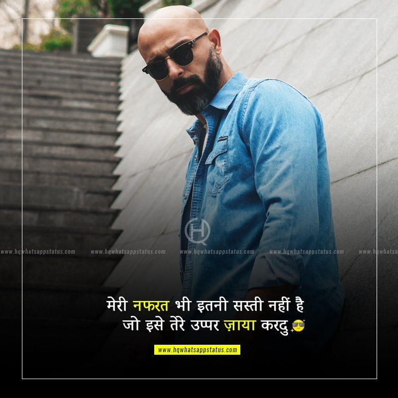 my attitude quotes in hindi