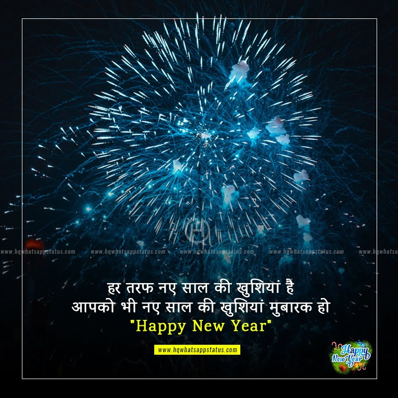 new year quotes in hindi language