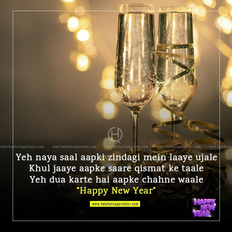 new year shayari for love in hindi