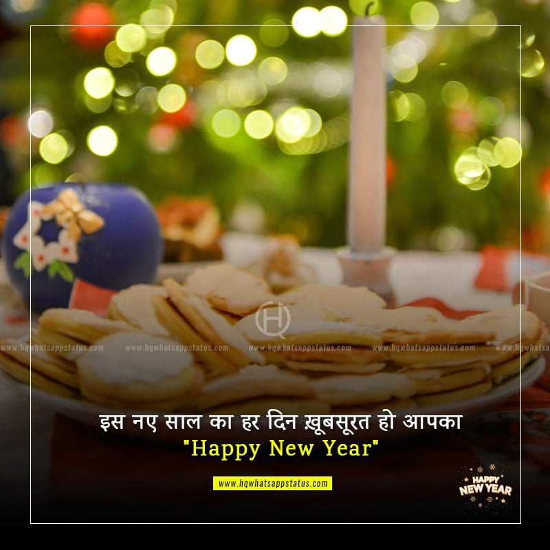 new year shayari in hindi language