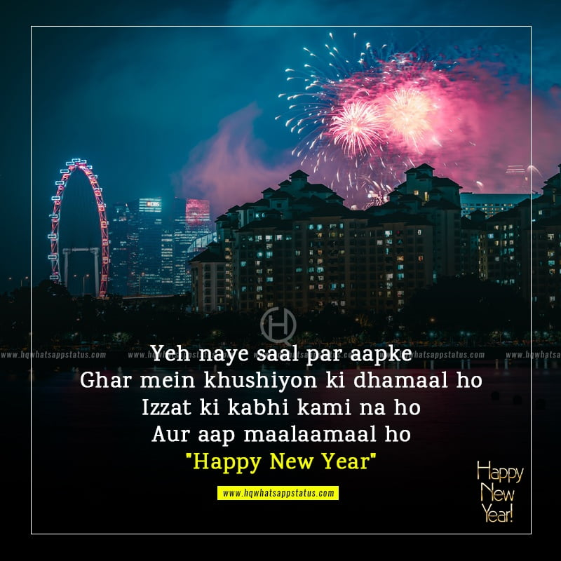 new year wish shayari in hindi