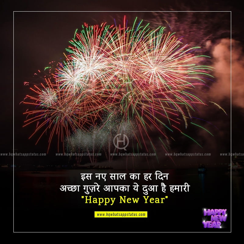 new year wishes for husband in hindi