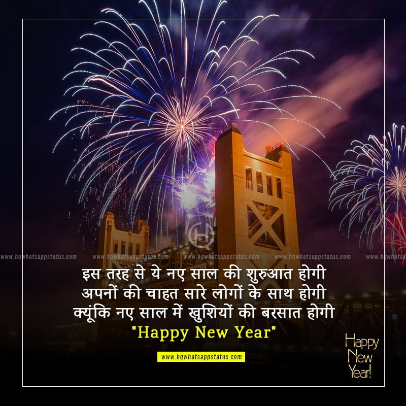 new year wishes messages in hindi