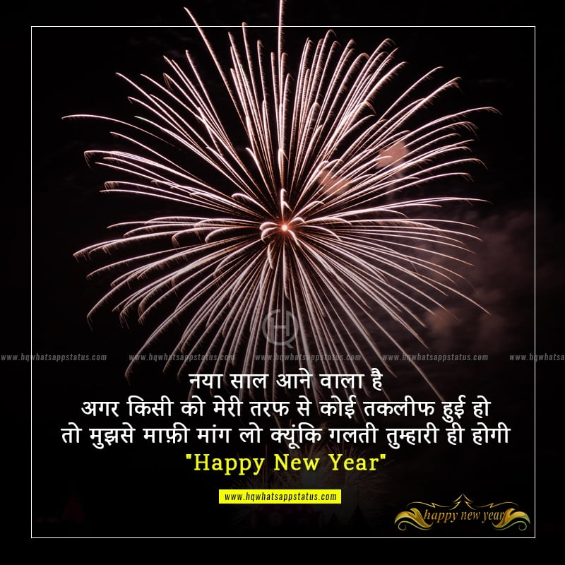 new year wishes shayari in hindi