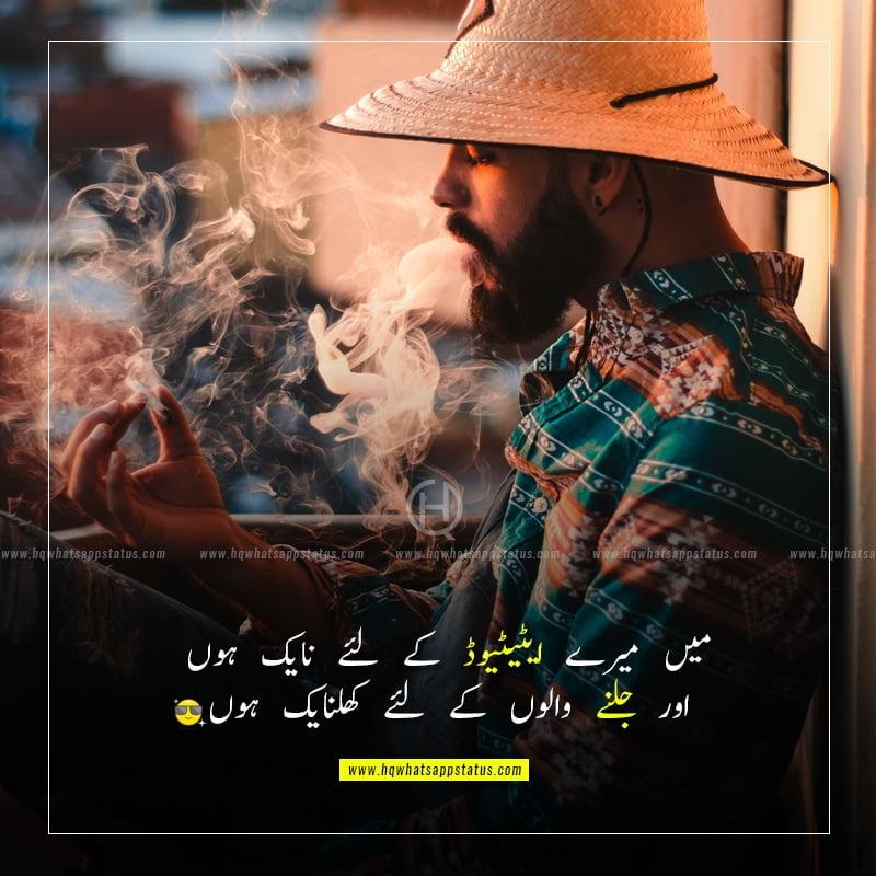 personality attitude quotes in urdu