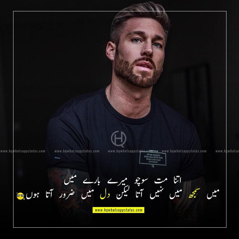 personality high attitude attitude quotes in urdu