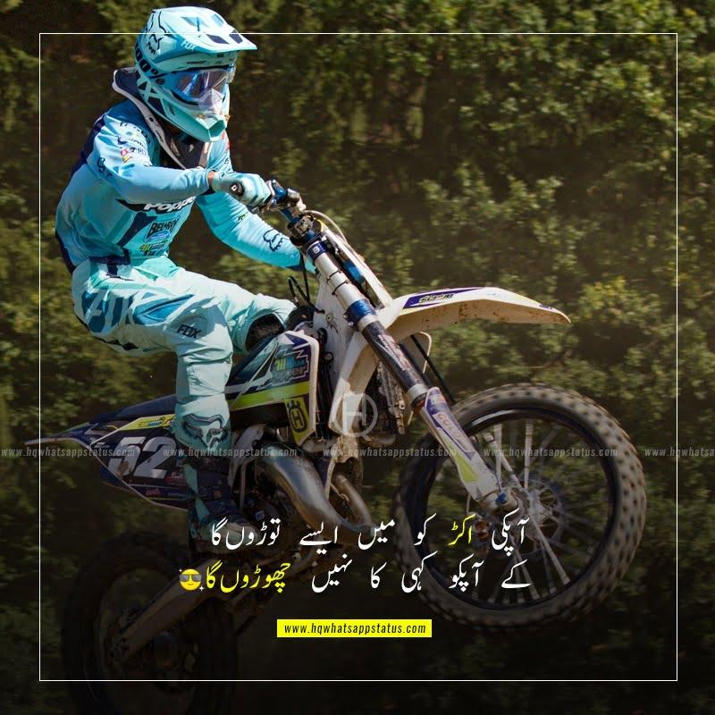 pics of quotes on attitude in urdu