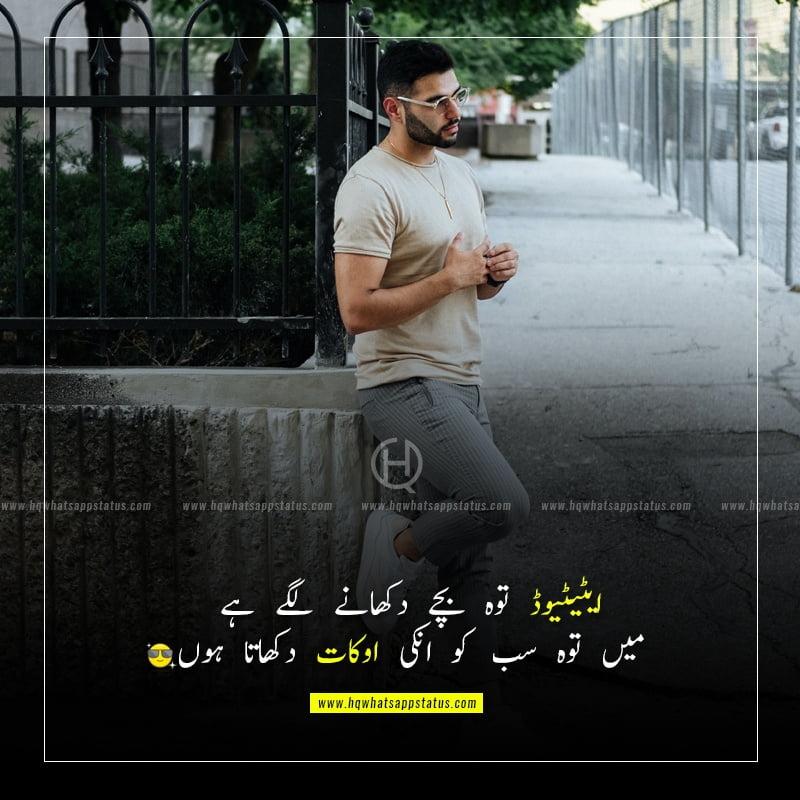 positive attitude quotes in urdu
