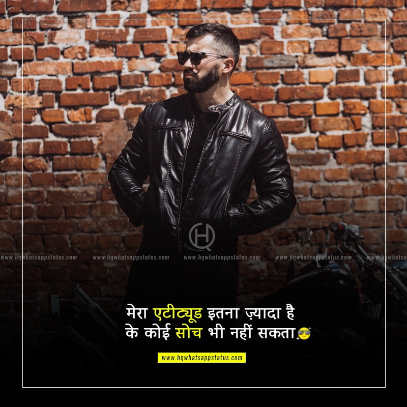 quotes about attitude in hindi