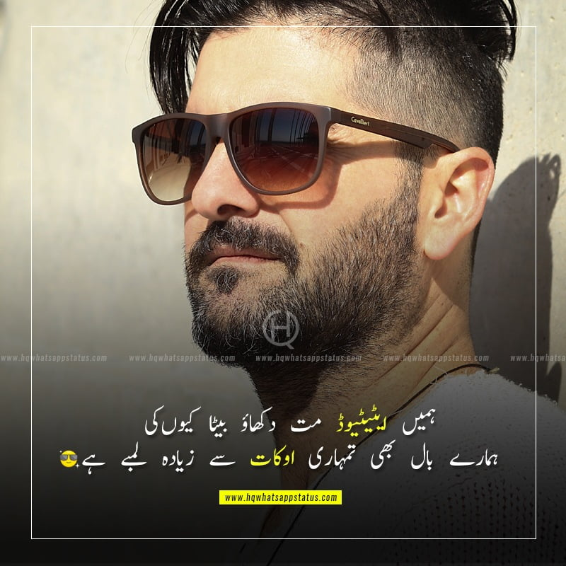 quotes about my attitude in urdu