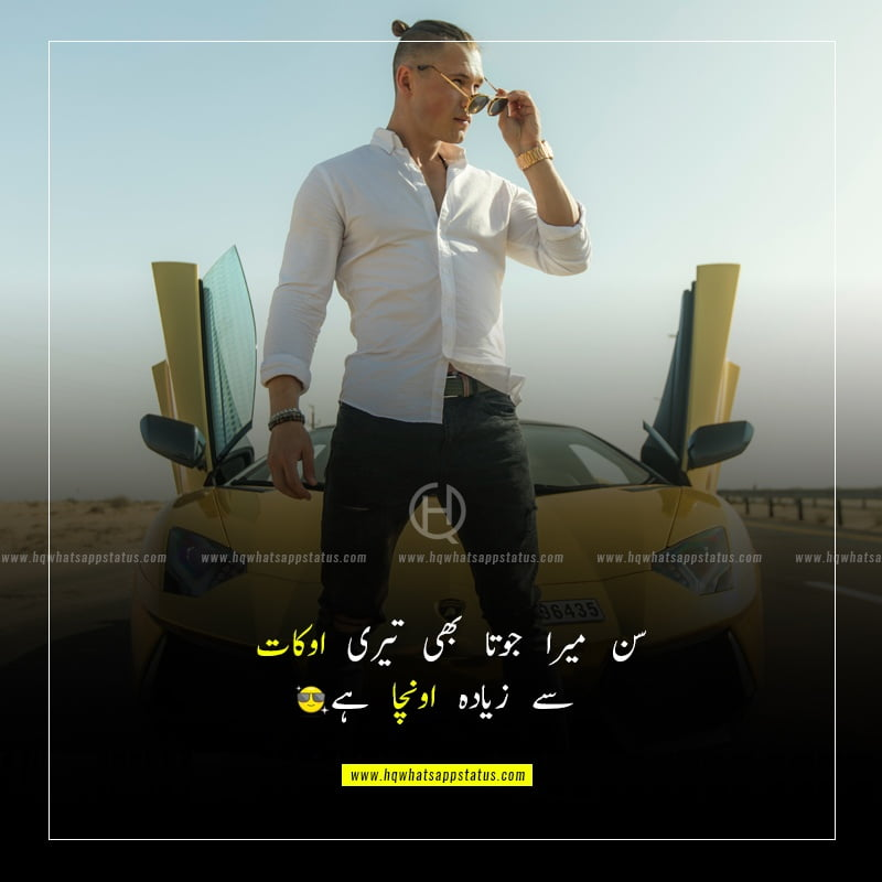 quotes about myself attitude in urdu