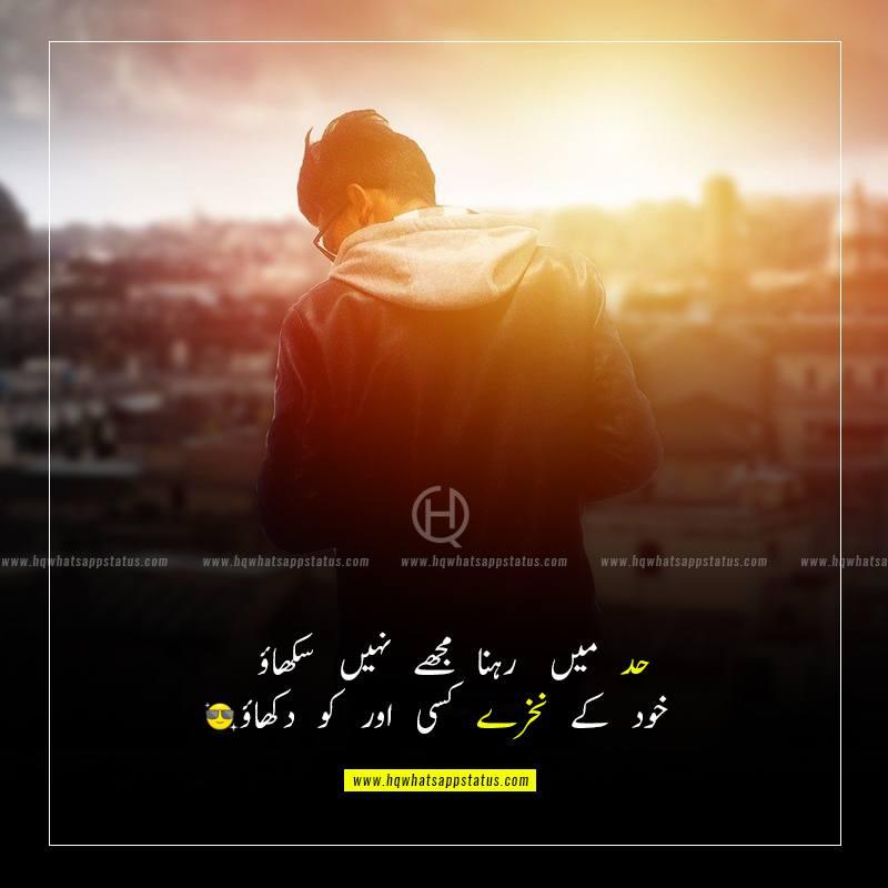 quotes for attitude in urdu