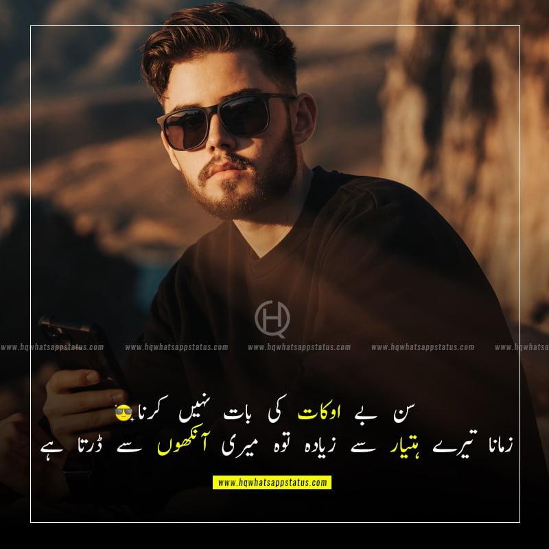 quotes for boys attitude in urdu