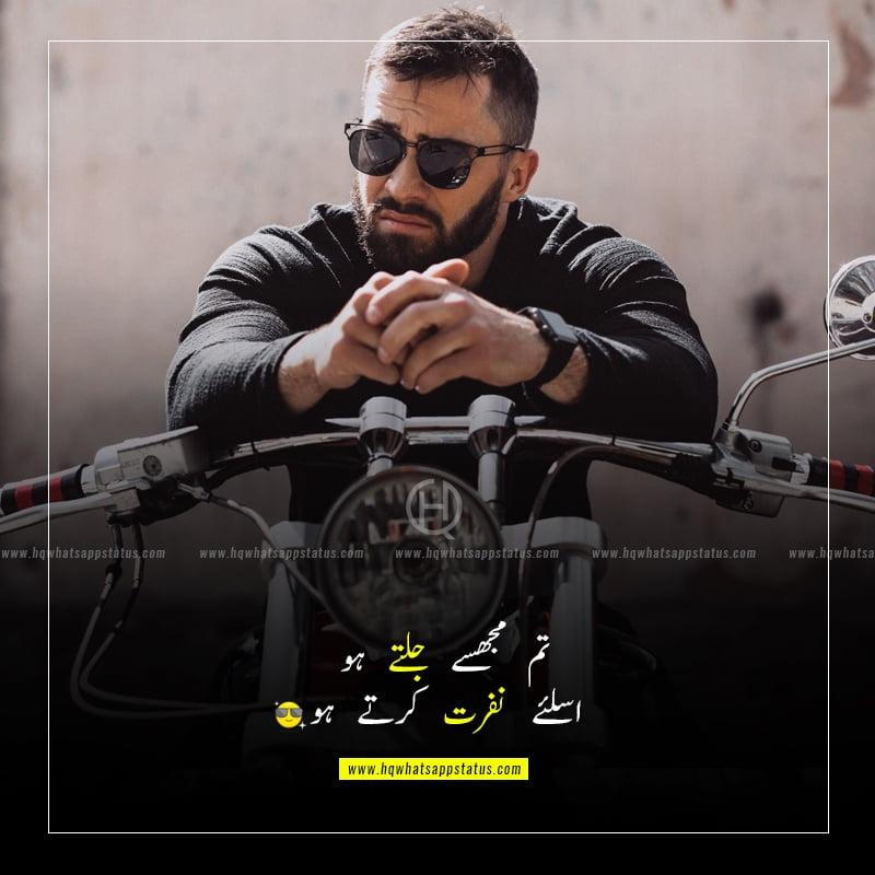 quotes in urdu about attitude