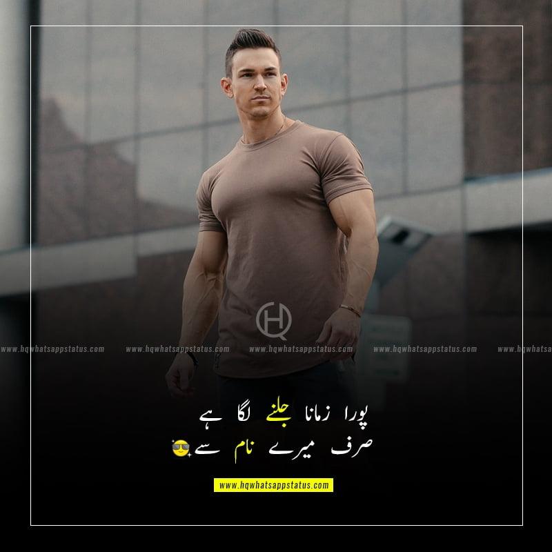 quotes in urdu on attitude