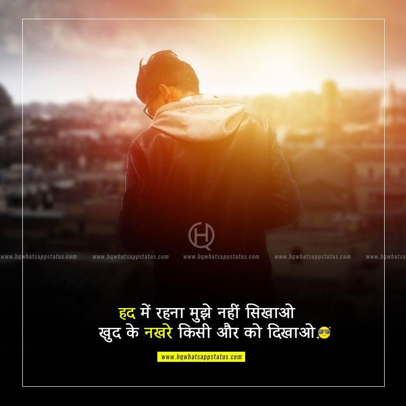 quotes on attitude in hindi language