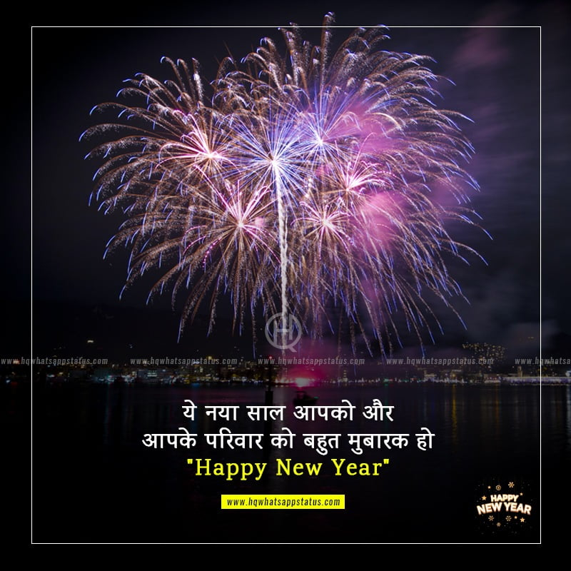 quotes on new year in hindi