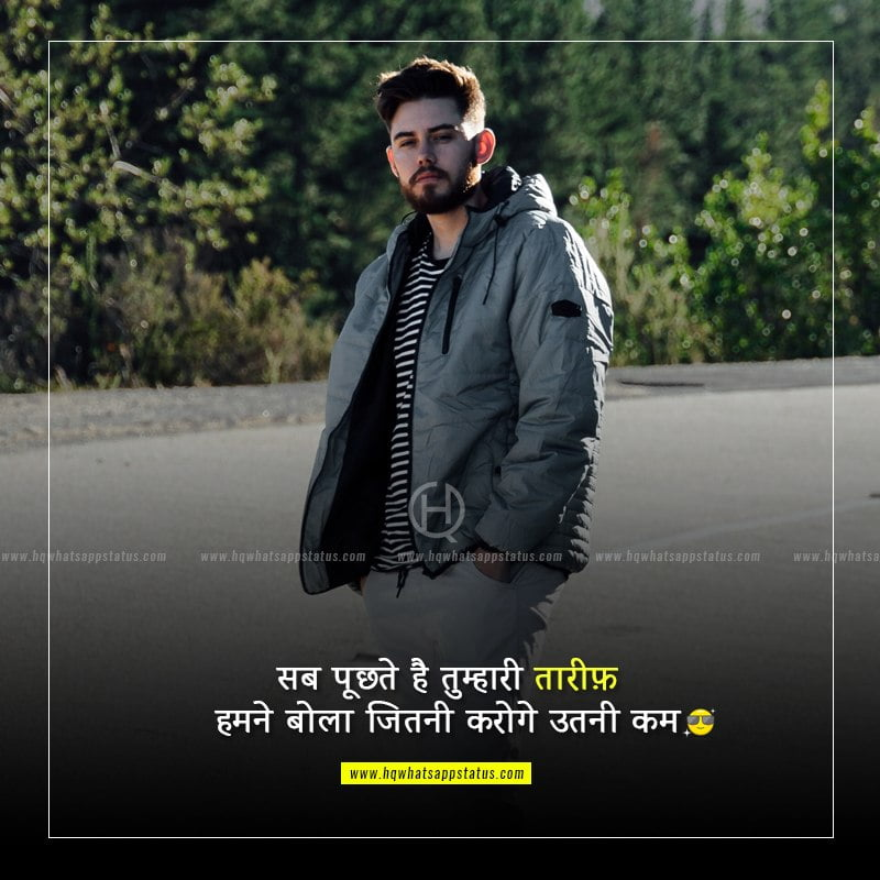 quotes on style and attitude in hindi
