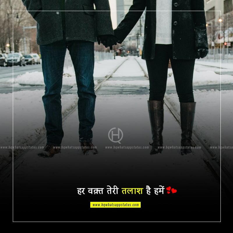 sad love shayari in hindi for girlfriend 140 words