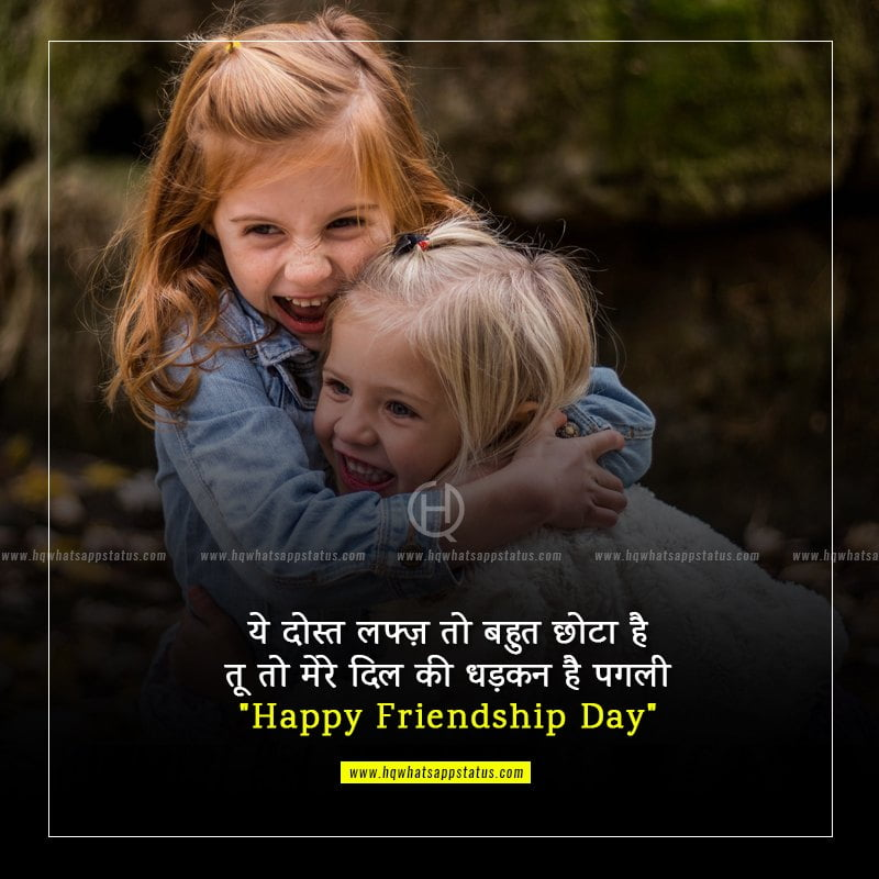 senti quotes in hindi on friendship