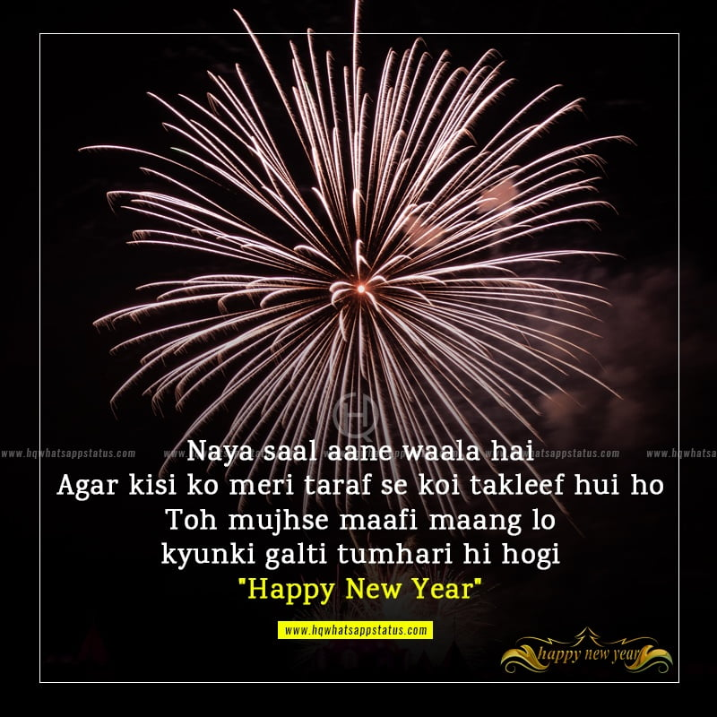 shayari in hindi love for new year