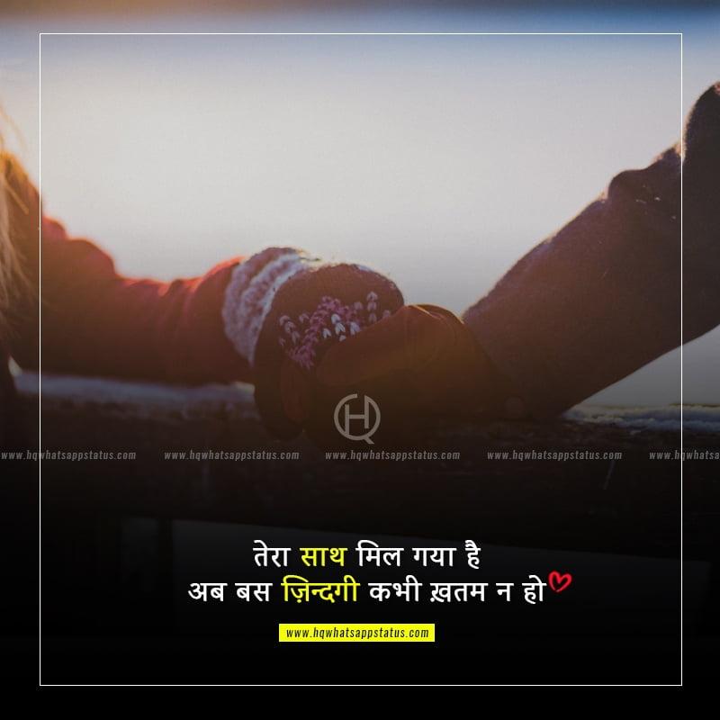 shayari in hindi love images