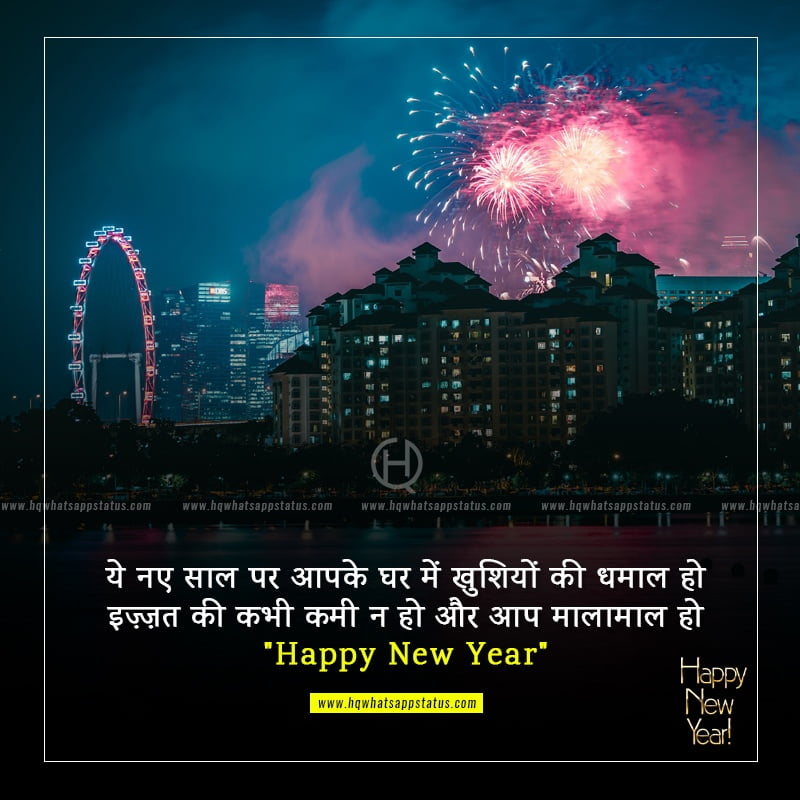 shayari in hindi new year
