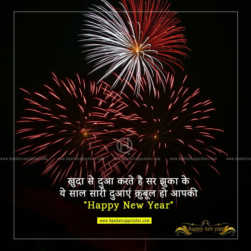 shayari new year in hindi