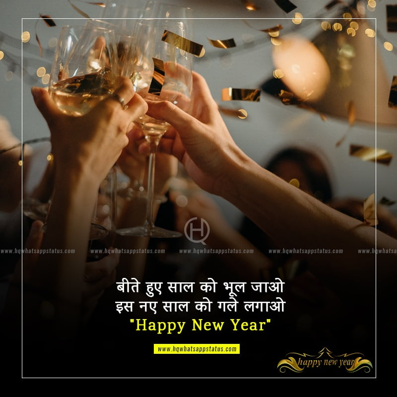 shayari on new year in hindi
